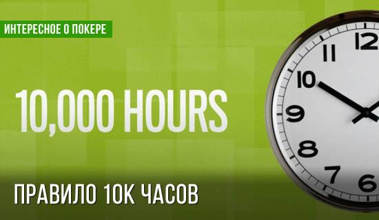 10000 часов в покере